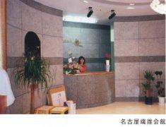 日本名古屋会馆